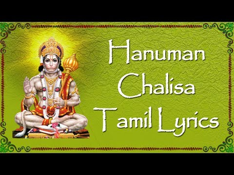 Lord Hanuman Songs - Hanuman Chalisa In Tamil With Lyrics video