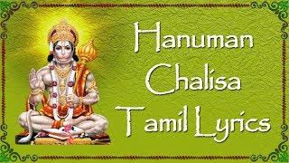 Lord Hanuman Songs - Hanuman Chalisa in Tamil with Lyrics  