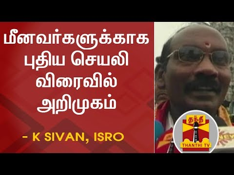 New App for Fishermen to be launched soon - ISRO Chairman K. Sivan   Thanthi TV