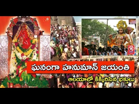 Devotees Throng Temples On The Eve Of Hanuman Jayanthi In All Over Telangana | V6 News