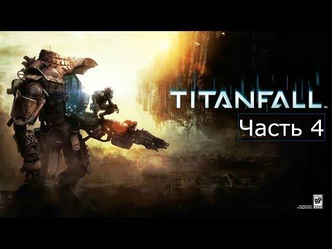 Titanfall Прохождение на русском Часть 4 За Баркером