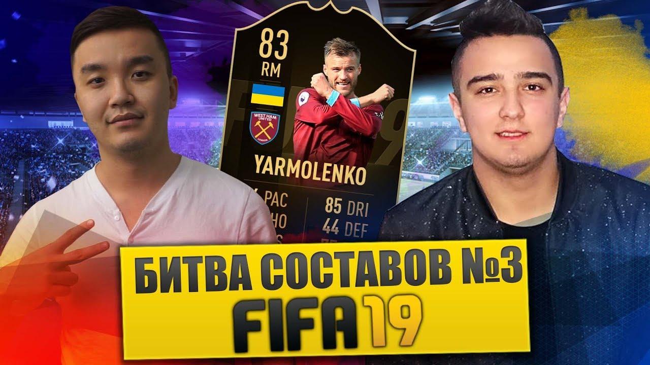 FIFA 19 - БИТВА СОСТАВОВ #3 VS РУХА
