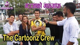 Mazzako Guff with The Cartoonz Crew || चर्चित डान्स ग्रुप 'कार्टुन क्रु' को मस्ती || Mazzako TV