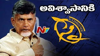 TDP MP Kesineni Nani to move  No-Confidence Motion Discussion in Parliament | NTV
