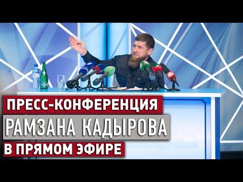 Пресс-конференция Рамзана Кадырова. Прямая трансляция