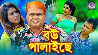 বৌ পালাইছে | Bou Palaiche | Harun Kisinger | Shamoli | New Bangla Comedy 2019