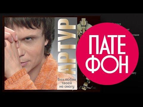 Артур - Без любви твоей не смогу (Весь альбом) 2013 / FULL HD