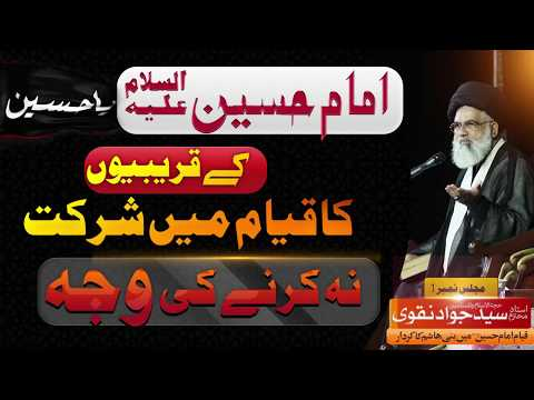 Imam Hussain as ke qareebiyon ka Qyam mai shirkat na krne ki waja | Agha Syed Jawad Naqvi