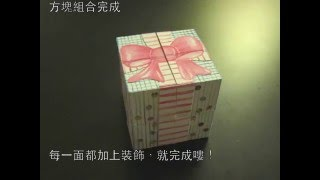 和雅菲一起做卡片Craft With Yaffil-翻轉方塊Magic Cube(教學影片\tutorial)