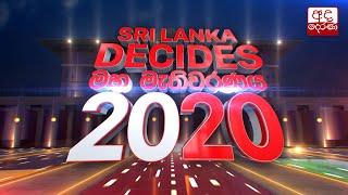 Polling Division - Uva-Paranagama