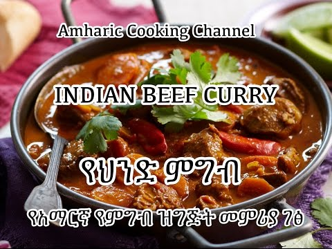 Indian Beef Curry - የአማርኛ የምግብ ዝግጅት መምሪያ ገፅ Amharic Cooking Channel