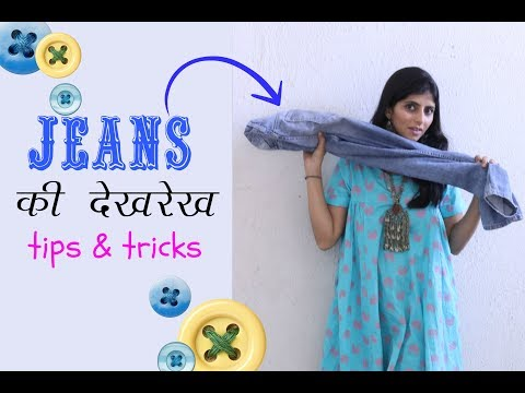 (Hindi) How To Wash & Care For Your Jeans : Tips & Tricks For Washing Jeans Without Fading