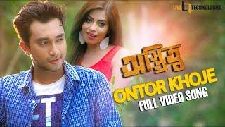Ontor Khoje (Full Video Song) | Shoumi | Jovan | Anono Mamun | Ostitto Bengali Movie 2016