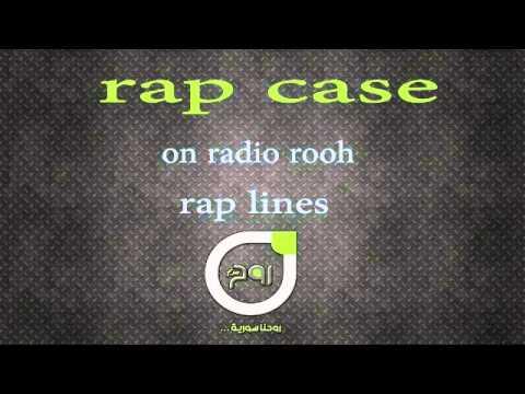 rap lınes-rap case (أنت كلشي)