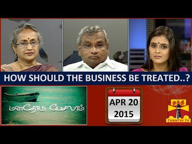 """Manathodu Pesalam : """"How Should the Business be Treated...?"""" (20/04/15) - Thanthi TV"""