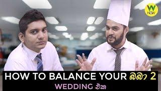 How to balance your බබා 2 - Wedding එක - Gehan Blok & Dino Corera