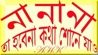 Na Na Na Ta Hobena Kotha Sune Jao720p HD (না না না তা হবেনা কথা শুনে যাও)