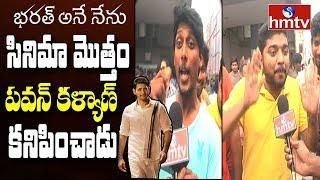 Pawan Kalyan Fans Response On Bharat Ane Nenu Movie | hmtv
