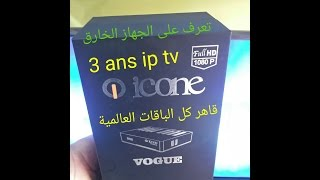 Icone vogue ip tv تعريف الجهاز الجديد وكيفية تحديثه installation