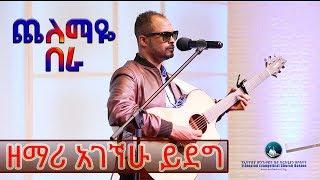 | Agegnehu Yideg | - Chelemaye Bera - AmlekoTube.com