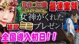 CRルパン三世〜LAST GOLD〜