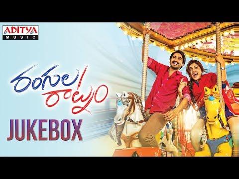 Rangula Ratnam Audio Jukebox    Rangula Raatnam Songs    Raj Tarun, Chitra Shukla    Shreeranjani