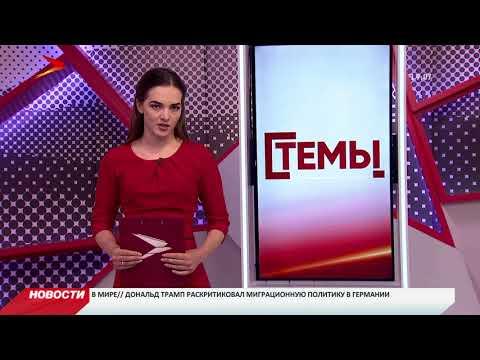 Новости Осетии // Итоговый выпуск // 18 июня 2018