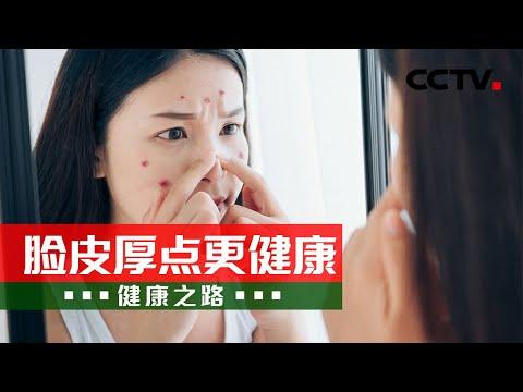 中國-健康之路-20210606 臉皮厚點更健康