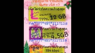 แพ็กเกจเน็ต โปรเน็ต จาก AIS 3G 2100
