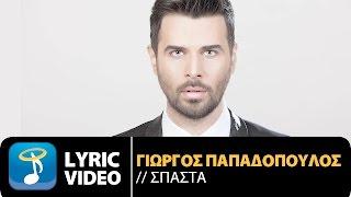 Γιώργος Παπαδόπουλος - Σπάσ' τα   Giorgos Papadopoulos - Spasta   Official Lyric Video (HD)