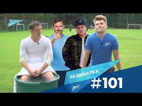 «Раздевалка» на «Зенит-ТВ»: выпуск №101
