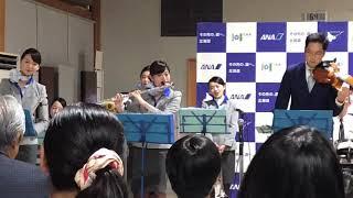 Download Lagu ANA team HANEDA orchestra_中標津空港_1日目 Gratis STAFABAND