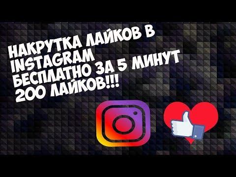БЕСПЛАТНАЯ  Накрутка лайков для Instagram!!!