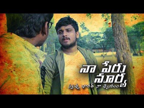 Naa Peru Surya Telugu Short Film | Swachh Bharat | Durga Prasad | Sridevi #9RosesMedia