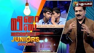 Vina Vidai Vettai Juniors - 11-10-2015