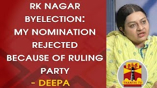 """RK Nagar By-Election : """"My Nomination Rejected Because of Ruling Party"""" Says Deepa 