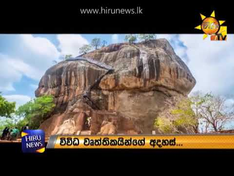 what is sigiriya for|eng