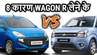 Wagon R vs Santro , Hindi Comparison Review : 2019 वॅगनआर v/s नई सैंट्रो | Car Tech