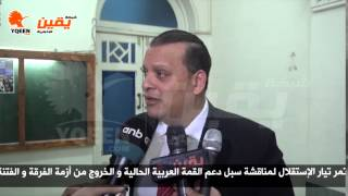 يقين | حوار مع أحمد فضالى فى مؤتمر تيار الإستقلال لمناقشة سبل دعم القمة العربية الحالية