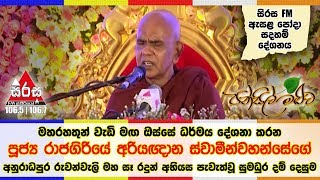 Ven Rajagiriye Ariyagnana Thero Pansil Maluwa Daham Discussion - මහරහතුන් වැඩි මඟ ඔස්සේ
