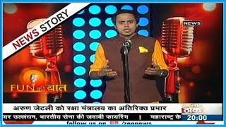 Fun Ki Baat : R.J Raunac's political spoof on funny incidents of UP elections | Part 1