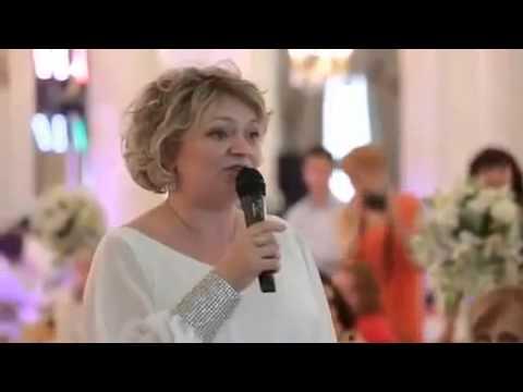 Музыкальное поздравление матери жениха