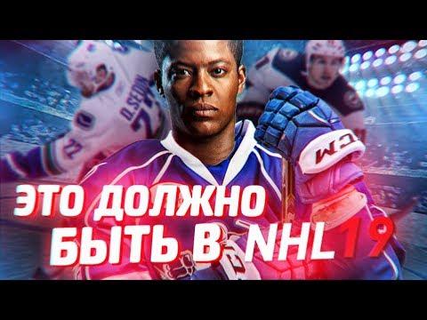 РЕЖИМ ХАНТЕРА  В NHL 19 И НОВЫЙ ДВИЖОК ?