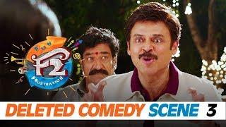 F2 Deleted Comedy Scene 3 - Venkatesh, Varun Tej, Tamannah, Mehreen   Anil Ravipudi, Dil Raju