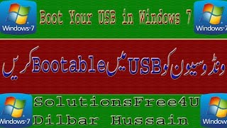 How to create bootable USB Windows 7 without any Software in Urdu and Hindi