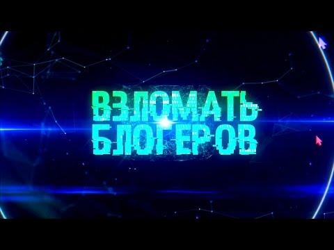 Взломать блогеров   ОБЗОР   Ивангай, Марьяна Ро, Саша Спилберг  