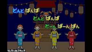 Rhythm Tengoku - Stage 11 - The Bon * Odori
