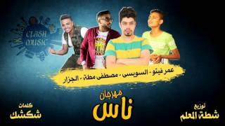 مهرجان ناس - السويسى و مصطفى مطة و عمر فيتو و الجزار