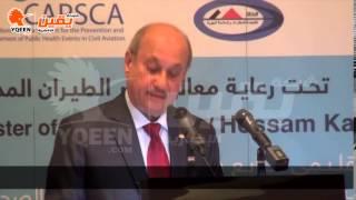 يقين | كلمة المدير الإقليمي لمنظمة الطياران الدولي فى مؤتمر لمناقشة إنتشار الأوبئة عبر المطارات