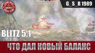 WoT Blitz - Последствия нового баланса в обновлении 5.1 - World of Tanks Blitz (WoTB)